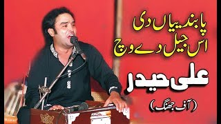 Ali Haidar - Pabndiyan Di As jeal Da Vich - Zafar production Official