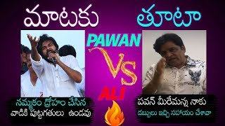 Comedian Ali Reaction On Pawan Kalyan Comments | Pawan Kalyan Vs Ali | Latest Video  Daily Culture |