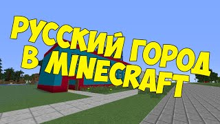Русский город в Minecraft - 61 - Каток(Подпишись и поставь лайк :) Robster - http://www.youtube.com/channel/UCVTo-THxpy0lc46jiFu_6sw Я тут - https://vk.com/skeletor98 ..., 2015-08-14T19:30:41.000Z)