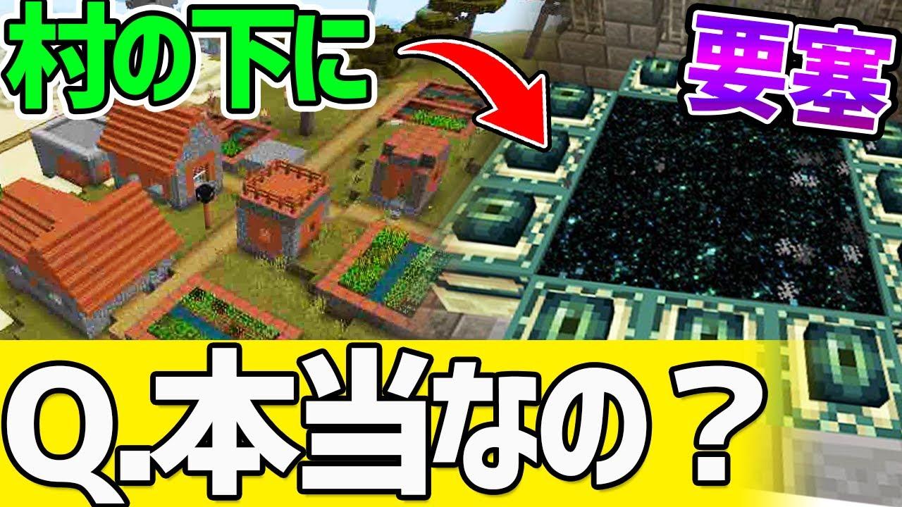 【マイクラ】都市伝説!『村の地下には要塞がある』って本当なのか検証してみた!
