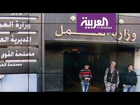 تفاعلكم | أزمة في لبنان بسبب العمالة واحتجاجات في مخيمات اللاجئين الفلسطينيين  - 21:54-2019 / 7 / 17