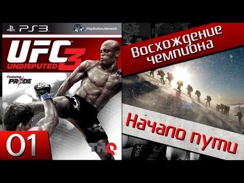 Ufc undisputed 3 - №1 Начало пути (Восхождение чемпиона)