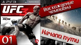ufc undisputed 3 - 1 Начало пути (Восхождение чемпиона)