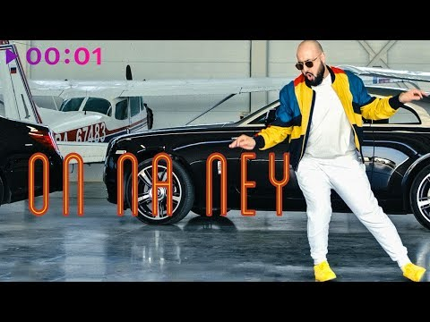 Ka-Re - On Na Ney I Official Audio | 2018
