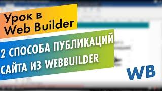 Публикация сайта в интернете из Web Builder cмотреть видео онлайн бесплатно в высоком качестве - HDVIDEO