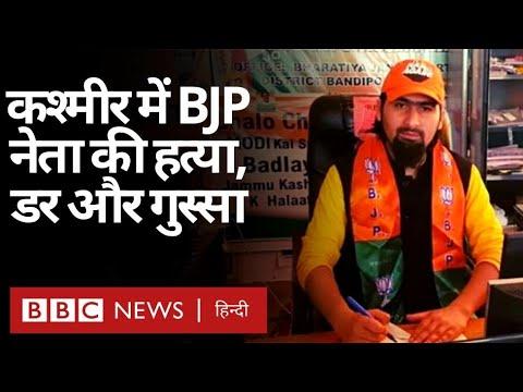 Kashmir में BJP नेता Sheikh Waseem Bari और रिश्तेदारों की हत्या के बाद माहौल कैसा है? (BBC Hindi)
