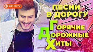 Песни в дорогу - Горячие дорожные хиты - Шоферской сборник 2020