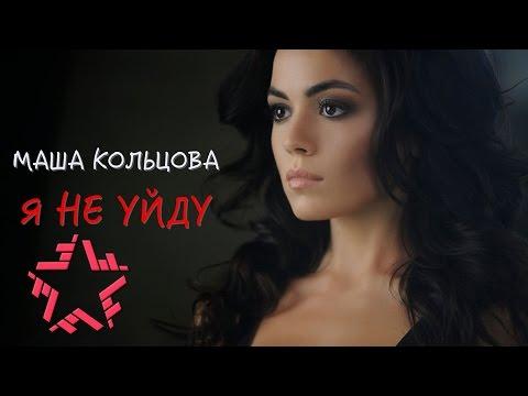 Маша Кольцова - Я не уйду