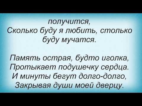 Слова песни Потап И Настя Каменских - Не могу я без тебя