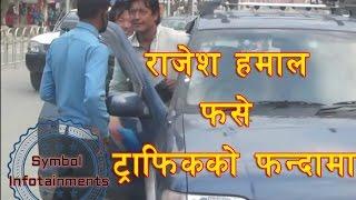 गल्ती सबैबाट हुन्छ -  महानायक राजेश हमाल Beyond Nepal Traffic Police