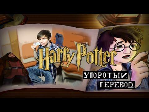 Гарри Поттер и узник Азкабана Гарри Поттер вики Fandom