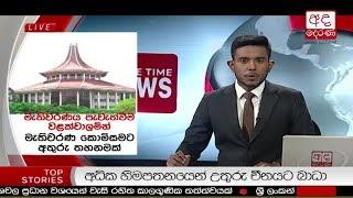 Ada Derana Late Night News Bulletin 10.00 pm - 2018.11.13