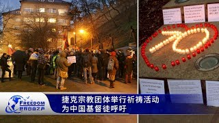 捷克宗教团体举行祈祷活动为中国基督徒呼吁