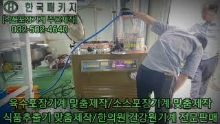 건강원기계건강원창업 경북포항 진공저온추출기(코스모스66…