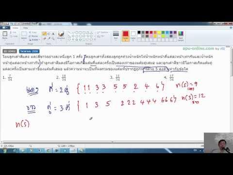 เฉลยข้อสอบโควตามข. วิชาคณิตศาสตร์ ปี 2558 ตอนที่ 2 ข้อ 28