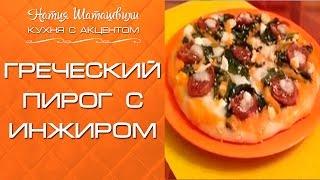 Греческий пирог с инжиром [Кухня с акцентом] от Натии Шаташвили