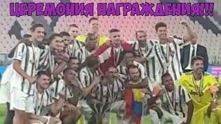 Ювентус чемпион Италии Церемония награждения Ювентус Рома 1 3 01 08 2020