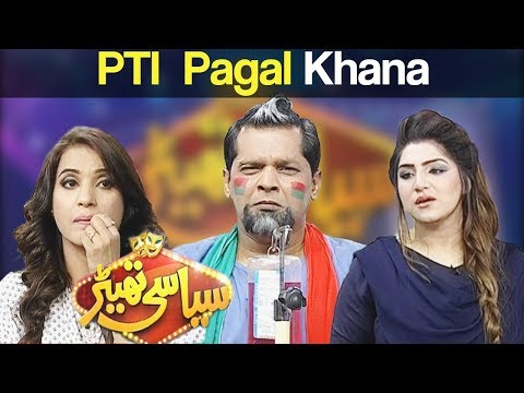 Syasi Theater - 22 Aug 2017 - Express News