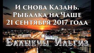 Ідеальна погода, риболовля, атмосфера! Осінь, риболовля, Казань!