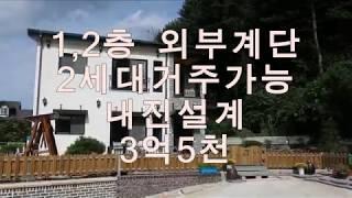 양평전원주택,양평퇴촌예쁜전원주택,1,2층분리전원주택급매…