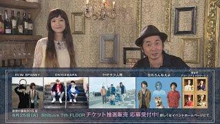 「音流小演会2015 夏」2015年8月25日(火)開催! テレビ東京音楽情報番...