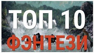 ТОП 10 ЛУЧШИХ ФЭНТЕЗИ