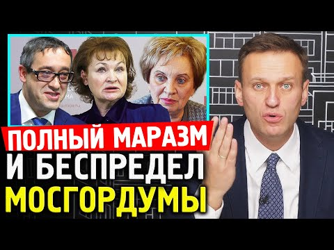 ЖЕСТЬ В МОСГОРДУМЕ. Алексей Навальный 2019. Шапошников пентхаус