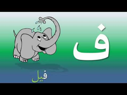 01 Persian Alphabet for Preschoolers P2