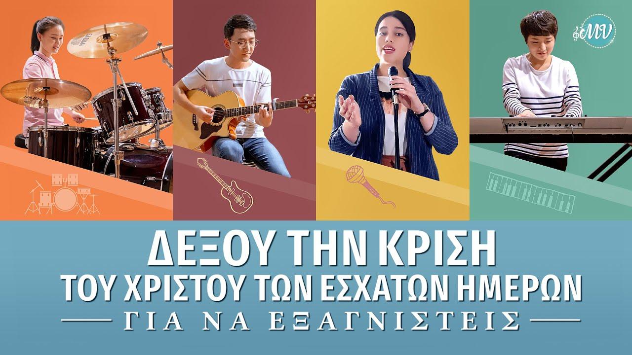 Χριστιανικά Τραγούδια | Δέξου την κρίση του Χριστού των εσχάτων ημερών για να εξαγνιστείς | Greek Christian Song