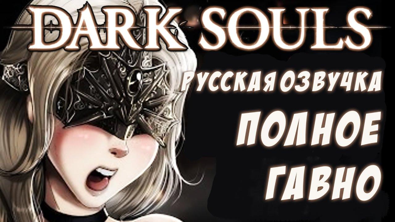 Русская озвучка dark souls iii. Краткий экскурс популярные.