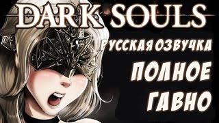 русская озвучка Dark Souls III. Краткий Экскурс