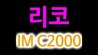 리코 IM C2000 A3 컬러복사기