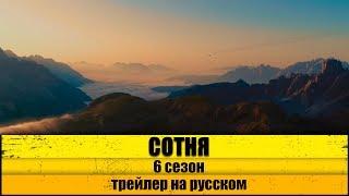 СОТНЯ 6 СЕЗОН ТРЕЙЛЕР #2  - НА РУССКОМ!