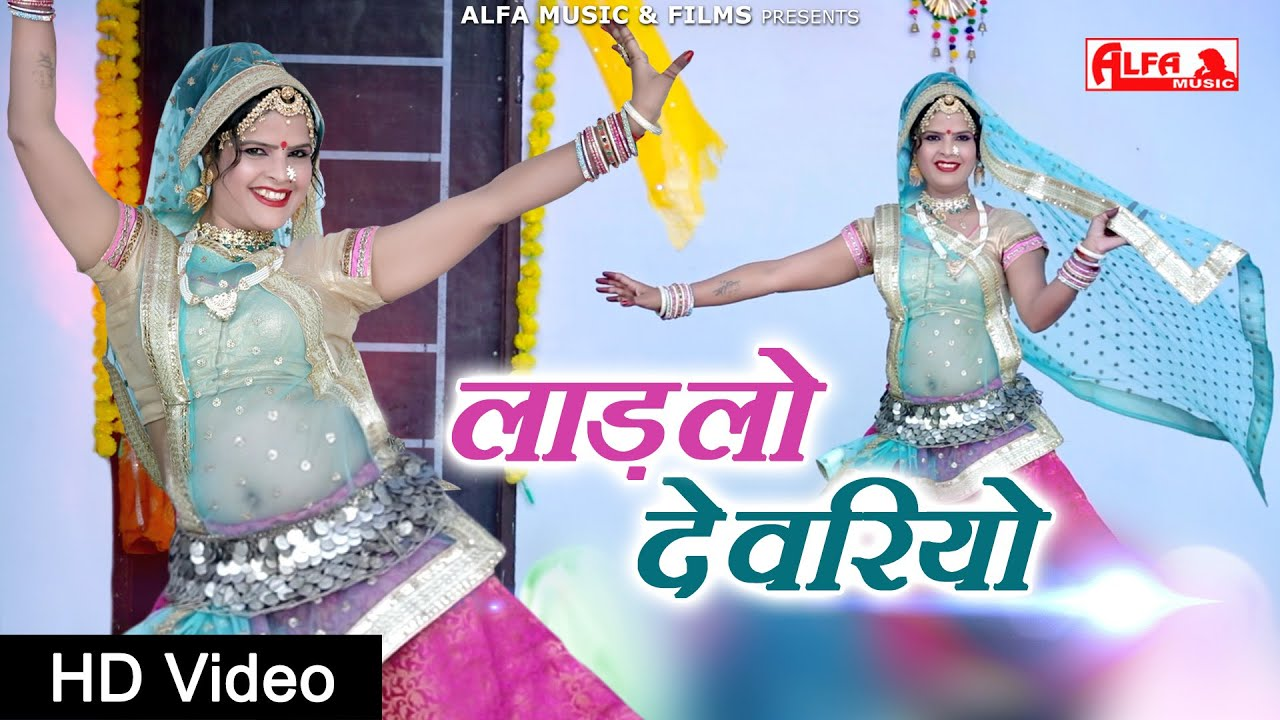 Ladlo Devariyo Song   लाडलो देवरियो राजस्थानी वीडियो सांग 2020   Rekha Shekhawat Dance   Alfa Music