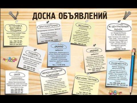 Доска объявлений Уфы и республики Башкортостан