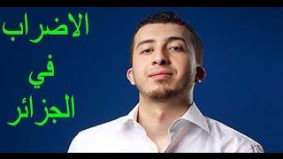 الإضراب في الجزائر  |  anes tina