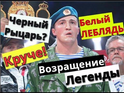 Денис Лебедев vs Табисо Мчуну. Прогноз на бой 21.12.2019