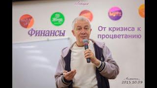 Александр Хакимов - 2015.10.09, Алматы, Финансы - от кризиса к процветанию