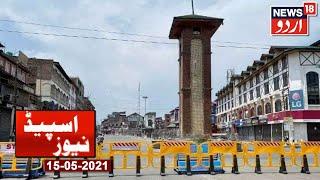 SPEED NEWS - Top 100 Headlines - Aaj Ki Taaza Khabar - May 15, 2021 - News18 Urdu
