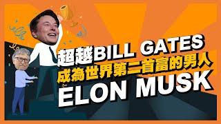 4分鐘了解超越 Bill Gate,成為世界第二首富的男人 Elon Musk 伊隆·馬斯克 ( 廣東話 | 中字 )