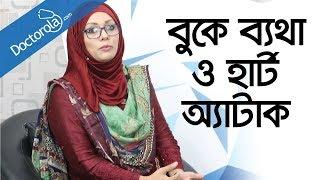 বুকে ব্যথা ও হার্ট অ্যাটাক - Chest pain and heart attack in Bangla- health tips bangla language