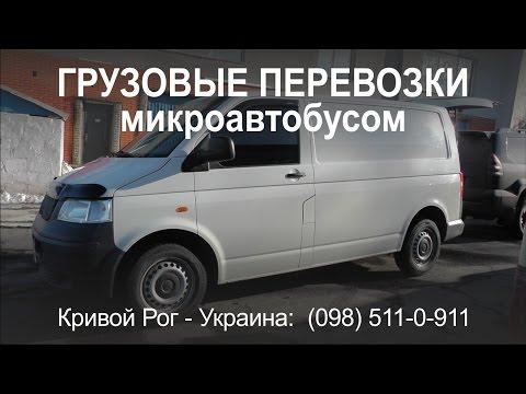 Перевозка грузов микроавтобусом по городу Кривой Рог и Украине