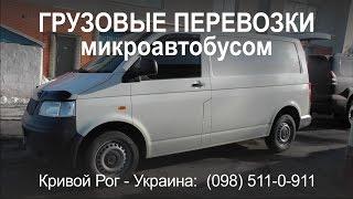 Перевозка грузов микроавтобусом по городу Кривой Рог и Украине(, 2017-02-27T12:47:52.000Z)