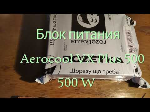 Aerocool VX Plus 500 500W