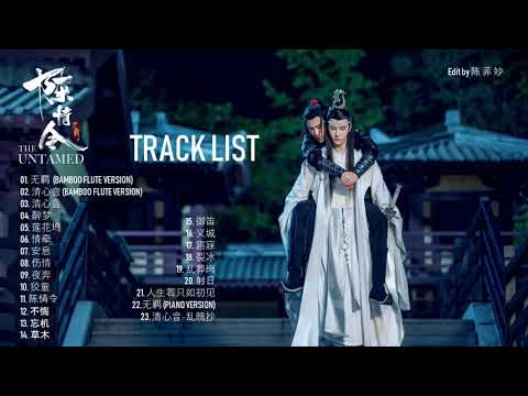 [REUP] [PLAYLIST] 陈情令 Soundtrack OST /The Untamed Soundtrack OST
