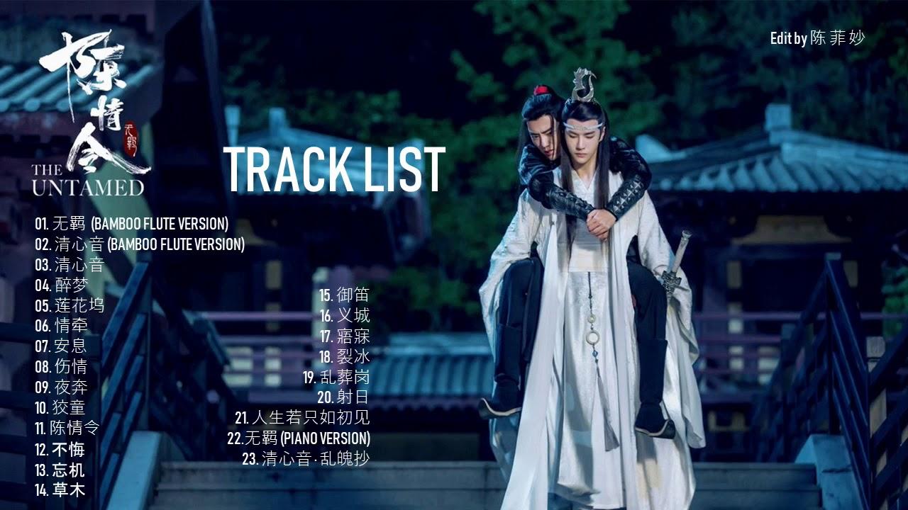 Download [REUP] [PLAYLIST] 陈情令 Soundtrack OST /The Untamed Soundtrack OST
