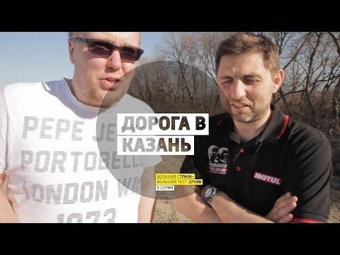 Дорога в Казань - 9 серия - Казань - Большая страна - БТД
