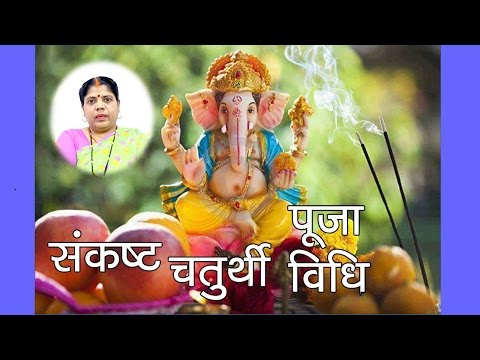 सकट चौथ व्रत कथा और पूजन विधि 2018।Sankashti Chaturthi Vrat Niyam Pooja Vidhi