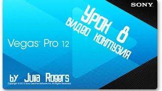 Sony Vegas Pro 12 (урок 8: видео контузия)