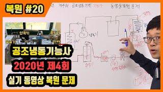 [에듀강닷컴]2020년 제4회 공조냉동기계기능사 실기 …